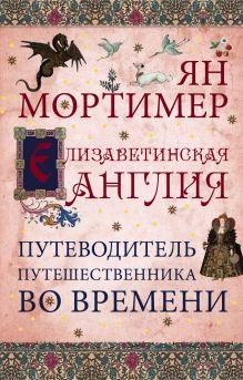 Елизаветинская Англия. Гид путешественника во времени обложка книги