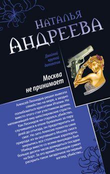 Андреева Н.В. - Москва не принимает. Альфа-женщина обложка книги