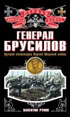 Генерал Брусилов. Лучший полководец Первой мировой войны