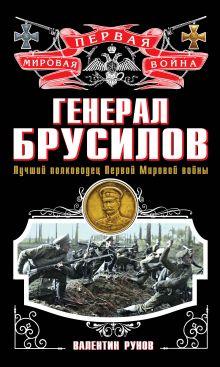 Рунов В.А. - Генерал Брусилов. Лучший полководец Первой мировой войны обложка книги