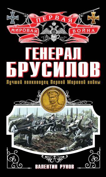 Генерал Брусилов. Лучший полководец Первой мировой войны Рунов В.А.
