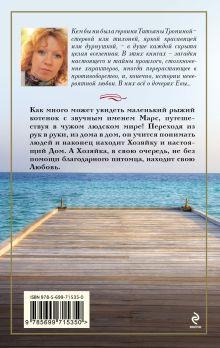 Обложка сзади Огненный Марс Татьяна Тронина