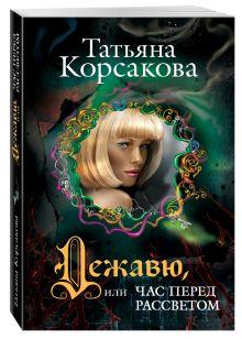 Корсакова Т. - Дежавю, или Час перед рассветом обложка книги