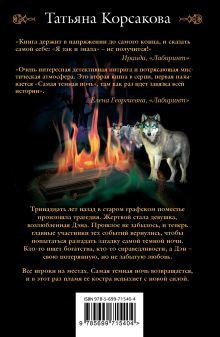 Обложка сзади Дежавю, или Час перед рассветом Татьяна Корсакова