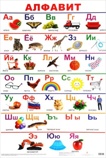 Алфавит (русский). 2-е изд.