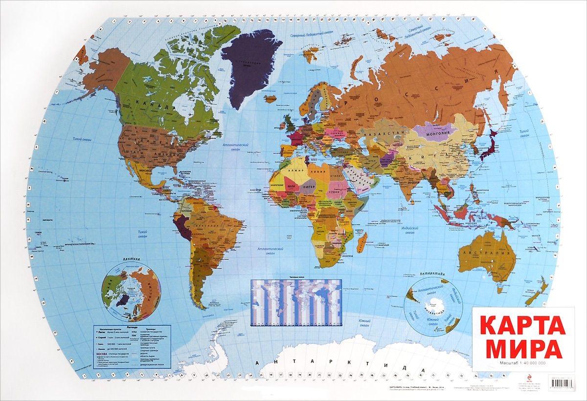 Карта мира. 2-е изд.