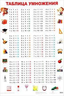 - Таблица умножения. 2-е изд. обложка книги