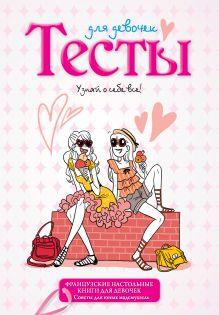 - Тесты для девочек обложка книги