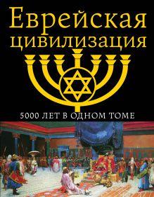 Буровский А.М. - Еврейская цивилизация. 5000 лет в одном томе обложка книги