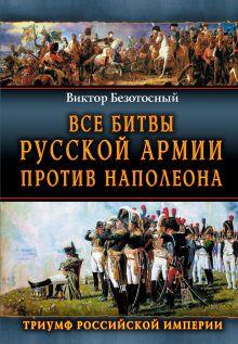 Все битвы русской армии против Наполеона. Триумф Российской Империи обложка книги