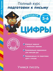 Горохова А.М. - Учимся писать. Цифры: для детей 5-6 лет обложка книги