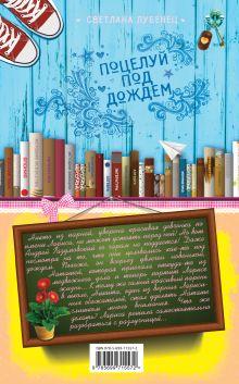 Обложка сзади Поцелуй под дождем Светлана Лубенец