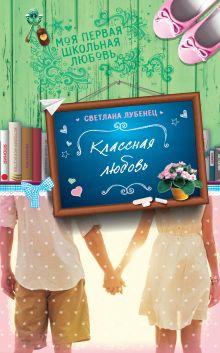 Классная любовь обложка книги