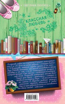 Обложка сзади Классная любовь Светлана Лубенец