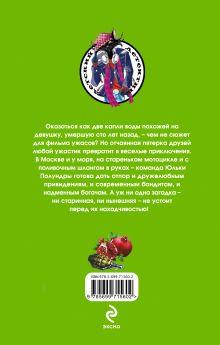 Обложка сзади Клад из сумочки Анастасия Дробина