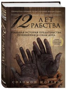 Нортап С. - 12 лет рабства. Реальная история предательства, похищения и силы духа обложка книги