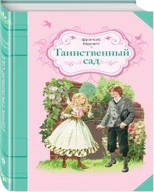 Бернетт Ф. - Таинственный сад обложка книги