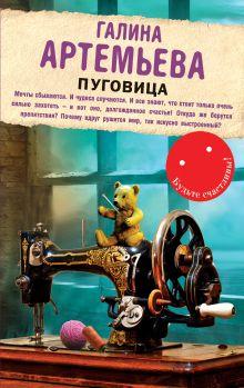 Артемьева Г. - Пуговица обложка книги
