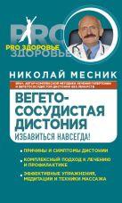 Месник Н.Г. - Вегетососудистая дистония. Избавиться навсегда!' обложка книги