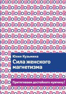 Кузьмина Ю.Г. - Сила женского магнетизма. Притягиваем достойного мужчину! обложка книги