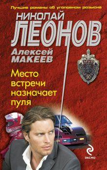 Леонов Н.И., Макеев А.В. - Место встречи назначает пуля обложка книги