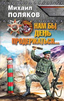 Обложка Нам бы день продержаться… Михаил Поляков