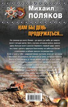 Обложка сзади Нам бы день продержаться… Михаил Поляков
