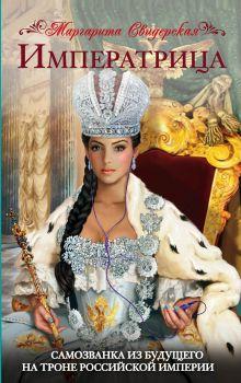 Свидерская М.И. - Императрица. Самозванка из будущего на троне Российской Империи обложка книги
