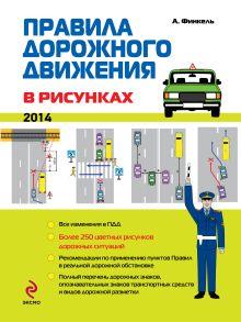 Правила дорожного движения в рисунках (редакция 2014 г.)