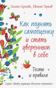 Сергеева О., Тарасов Е.А. - Как поднять самооценку и стать уверенным в себе. Тесты и правила обложка книги
