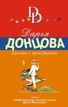 Донцова Д.А. - Бассейн с крокодилами обложка книги