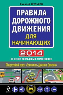 Обложка Правила дорожного движения для начинающих 2014 (со всеми изменениями) Николай Жульнев