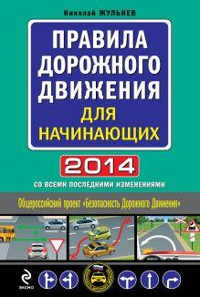 Жульнев Н.Я. - Правила дорожного движения для начинающих 2014 (со всеми изменениями) обложка книги