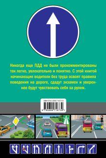 Обложка сзади Правила дорожного движения для начинающих 2014 (со всеми изменениями) Николай Жульнев