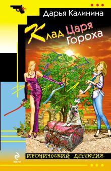 Калинина Д.А. - Клад Царя Гороха обложка книги