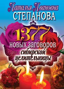 Степанова Н.И. - 1377 новых заговоров сибирской целительницы обложка книги