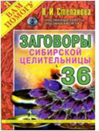 Заговоры сибирской целительницы. Вып. 36 Степанова Н.И.