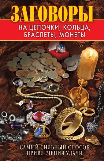 Заговоры на цепочки, кольца, браслеты, монеты. Самый сильный способ привлечения удачи Зайцев В.Б.