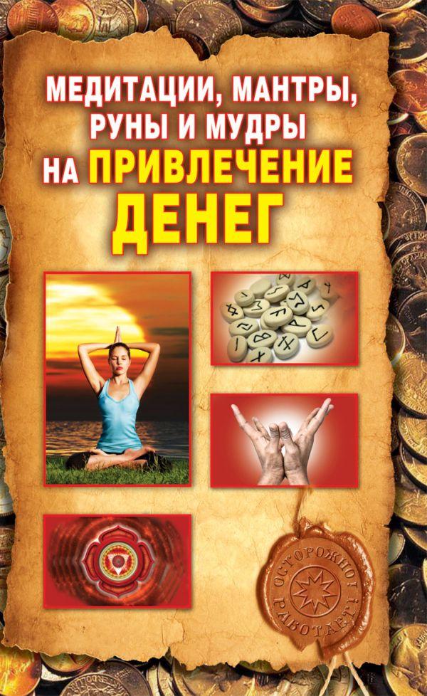 Медитации, мантры, руны и мудры на привлечение денег Романова О.Н.