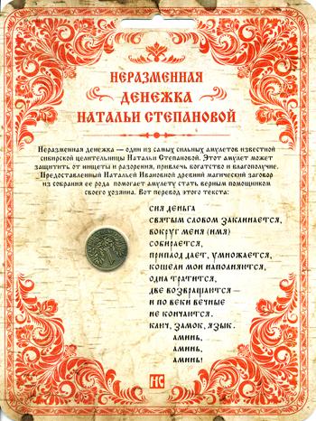 Неразменная денежка Натальи Степановой Степанова Н.И.