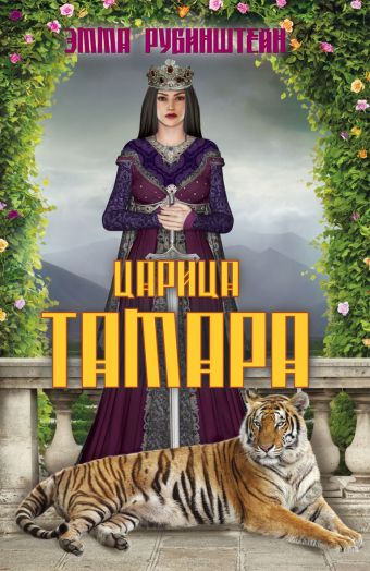Царица Тамара Рубинштейн Э.