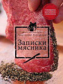 Обложка Записки мясника Григорий Конюхов