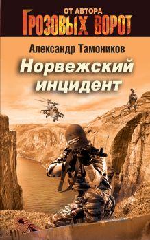 Тамоников А.А. - Норвежский инцидент обложка книги
