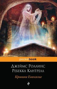 Роллинс Дж., Кантрелл Р. - Кровавое Евангелие обложка книги