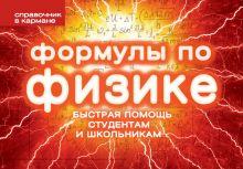 Обложка Формулы по физике (пружина) Елена Клименко