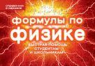 Клименко Е.С. - Формулы по физике (пружина)' обложка книги