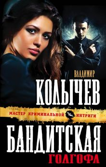 Колычев В.Г. - Бандитская Голгофа обложка книги