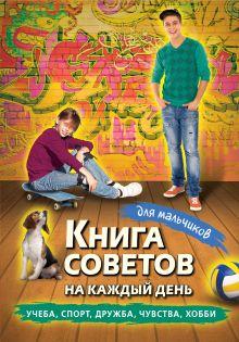 Дронов А. - Книга советов на каждый день для мальчиков обложка книги