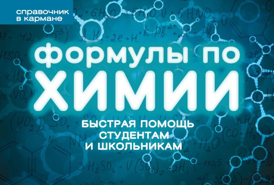 Формулы по химии (пружина)