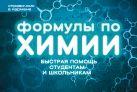 Несвижский С.Н. - Формулы по химии (пружина)' обложка книги